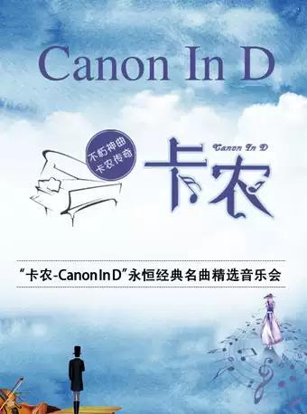 《卡农Canon In D》 南京