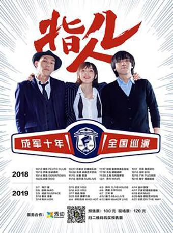 指人儿乐队巡演 杭州站