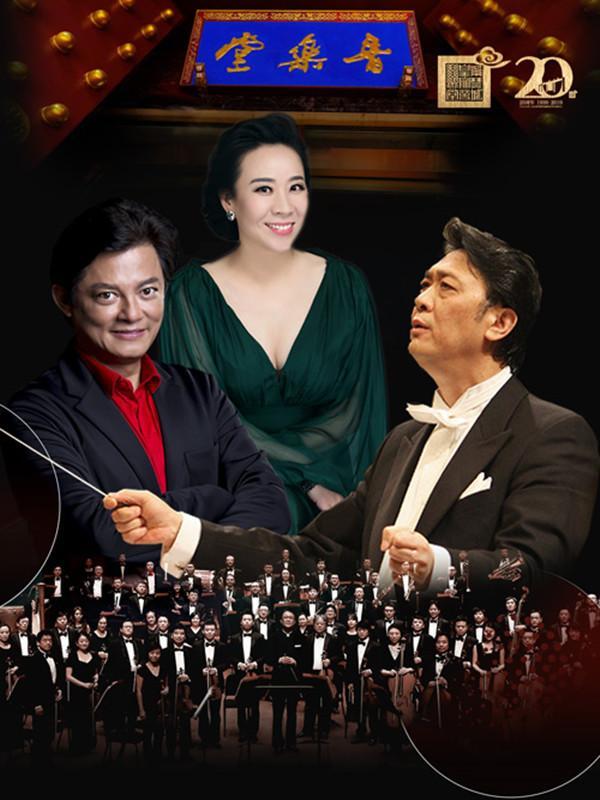 中山公园音乐堂重张20周年·庆典音乐会