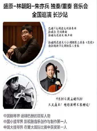 盛原、林朝阳、朱亦兵音乐会巡演长沙站