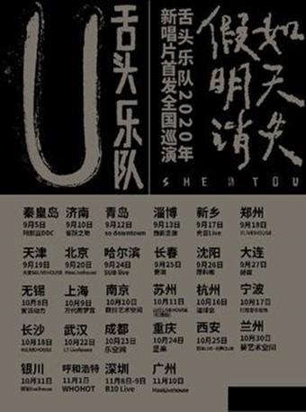 舌头乐队2020首发巡演-成都站