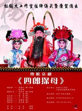 传统京剧《四郎探母》