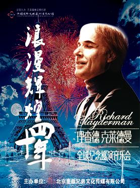 浪漫辉煌四十年 理查德·克莱德曼全球纪念巡演