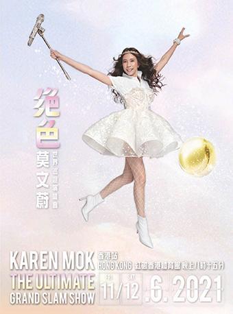 2021莫文蔚世界巡回演唱会 香港站