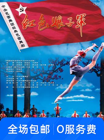 中国芭蕾舞剧《红色娘子军》