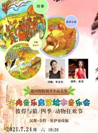 【北京】古典音乐启蒙绘本故事音乐会