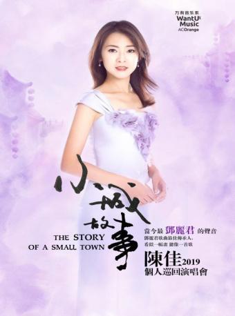 《小城故事》陈佳2019重庆演唱会