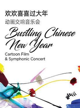中国经典动画电影交响音乐会