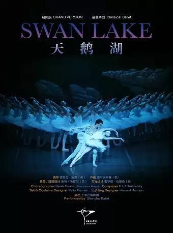 【上海】经典版芭蕾舞剧《天鹅湖》