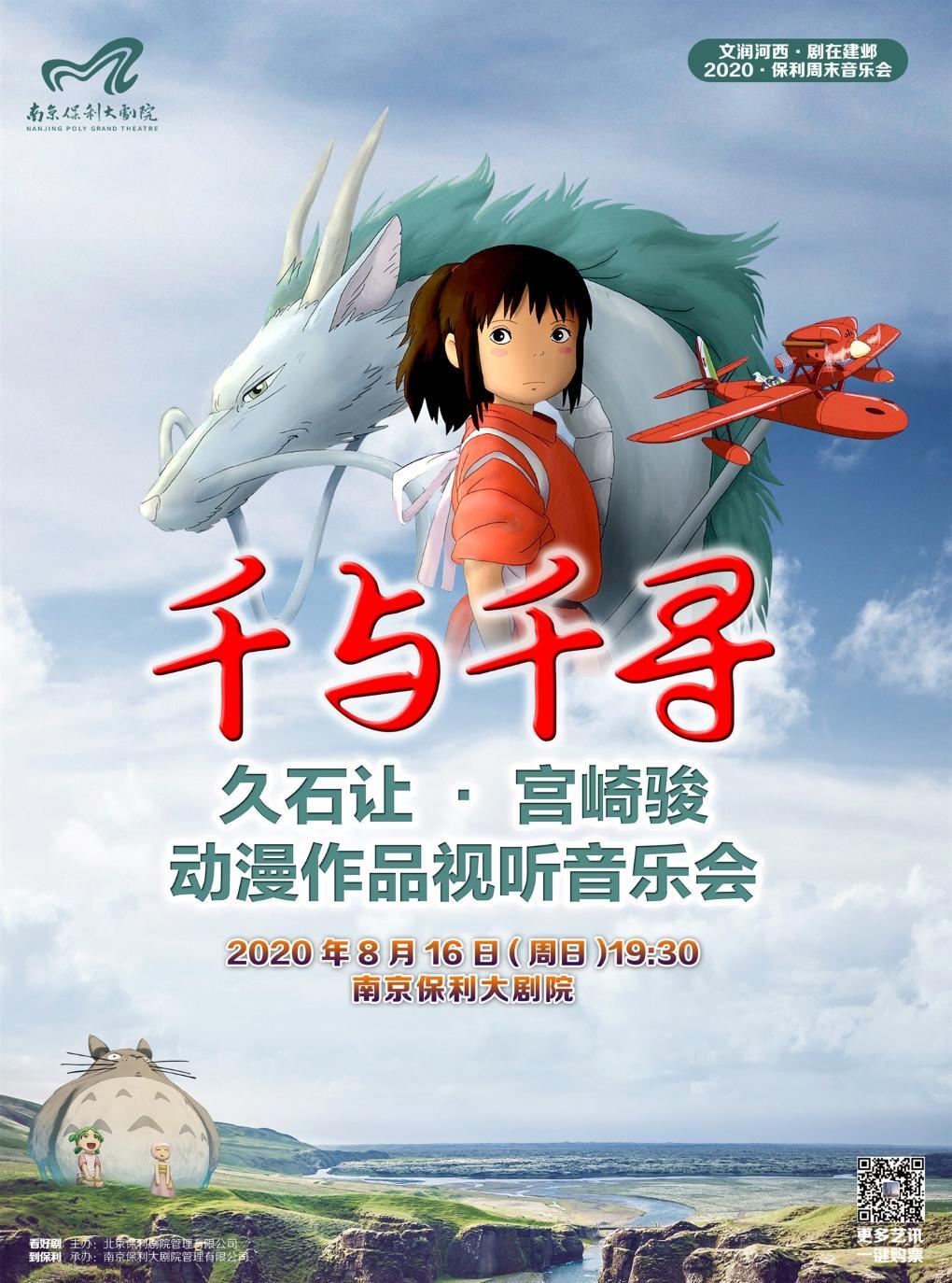 《千与千寻-久石让·宫崎骏音乐会》
