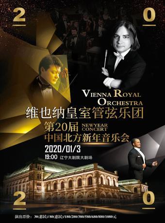 维也纳皇室管弦乐团中国北方新年音乐会