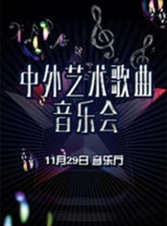 中外艺术歌曲音乐会