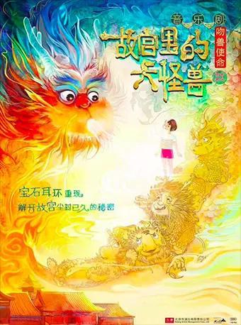 哈尔滨音乐剧《故宫里的大怪兽之吻兽使命》