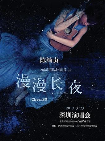 陈绮贞深圳演唱会