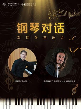 钢琴对话双钢琴音乐会