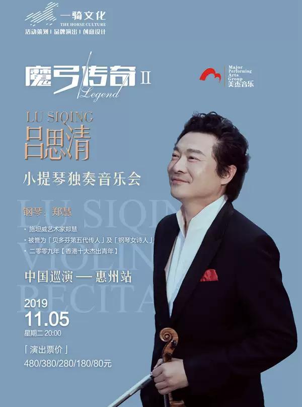 吕思清小提琴独奏音乐会 惠州