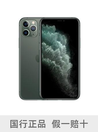 iPhone 11 Pro Max预售