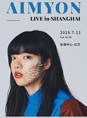 爱缪上海演唱会