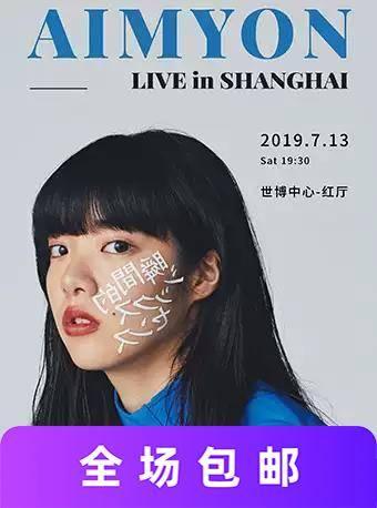 愛繆上海演唱會