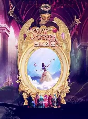 亲子音乐剧《白雪公主-中英双语版》