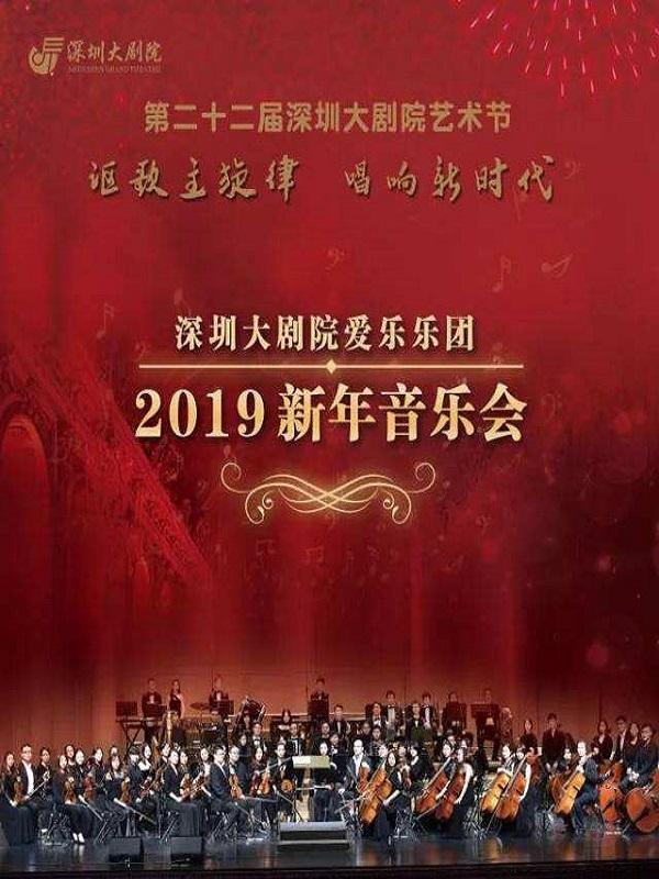 深圳大剧院爱乐乐团新年音乐会