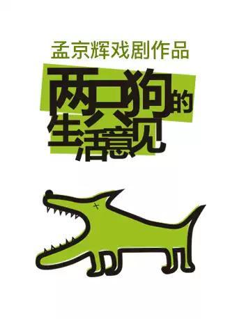 【成都】孟京辉戏剧作品《两只狗的生活意见