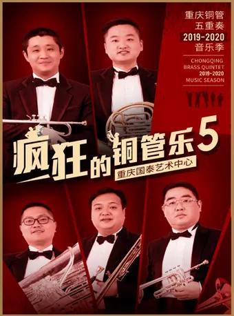 重庆 华语流行专场音乐会之金庸武侠情缘