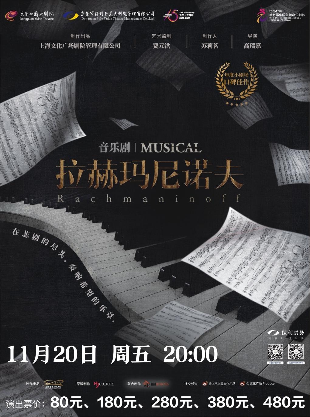 音乐剧《拉赫玛尼诺夫》