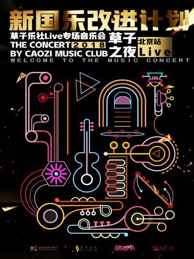 草子乐社Live专场音乐会