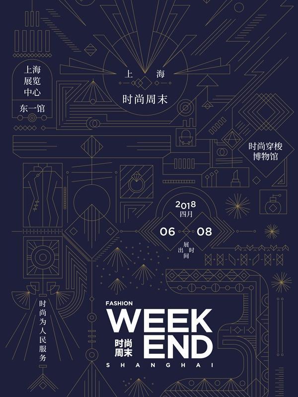 第三季上海时尚周末