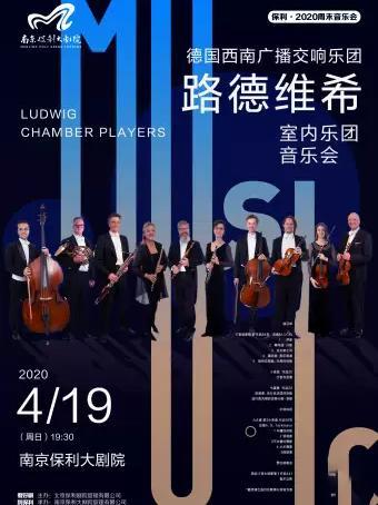 路德维希室内乐团音乐会