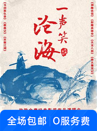 致敬金庸经典影视作品演唱会 北京站