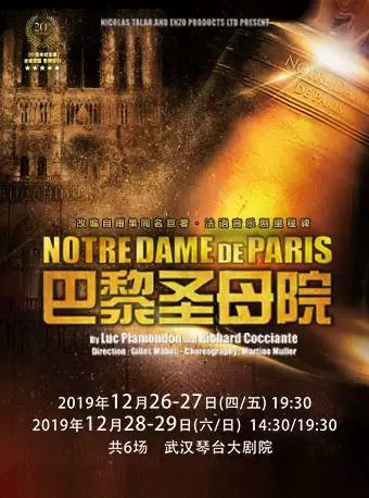 法语音乐剧里程碑《巴黎圣母院》