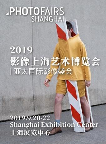上海 2019影像上海艺术博览会