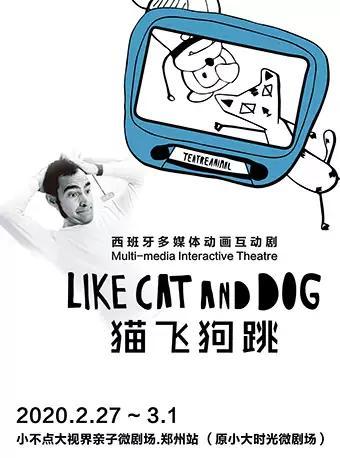 动画互动剧《猫飞狗跳》