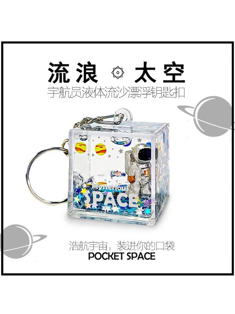 五月天顽固宇航员 钥匙扣挂件太空人