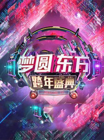 【定金预定】2020东方卫视跨年演唱会