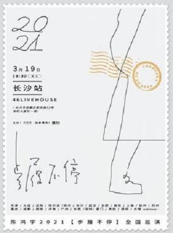 陳鴻宇2021「步履不停」巡演 長沙站