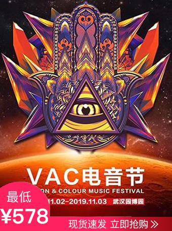 2019武汉VAC电音节