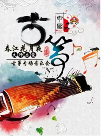 大师的启蒙季宝杰古筝专场音乐会