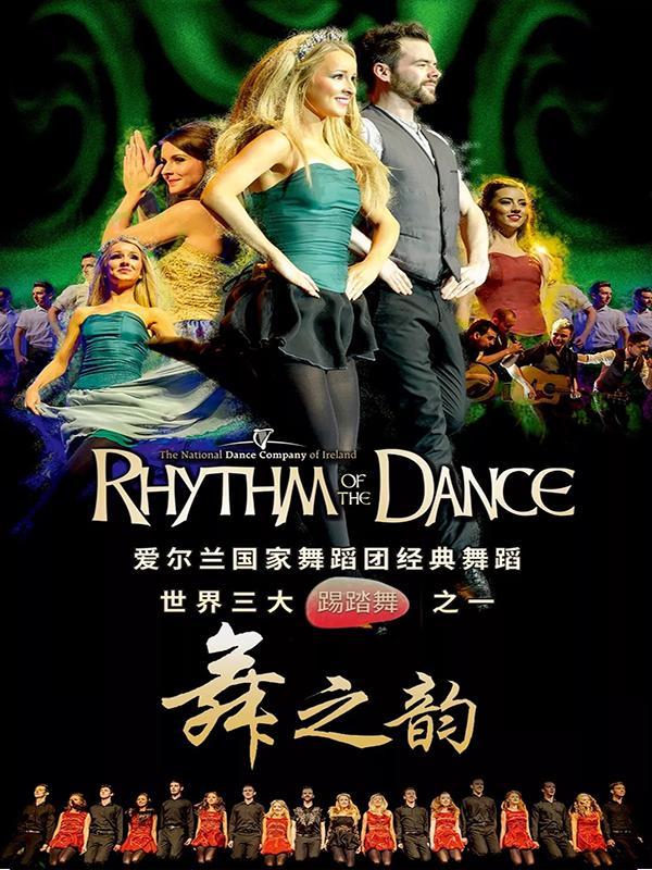 爱尔兰国家舞蹈团经典舞蹈 世界三大踢踏舞