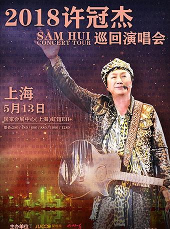 许冠杰上海演唱会
