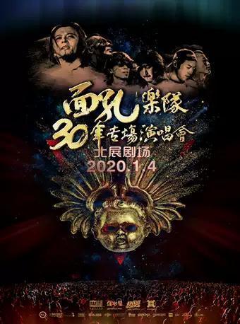 北京面孔乐队「30年 」专场演唱会
