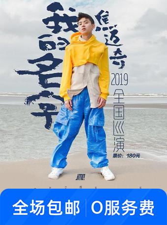 焦迈奇 巡演昆明站
