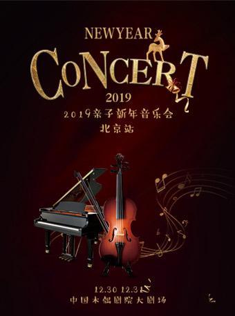 2019新年亲子音乐会—北京站红毯小明星