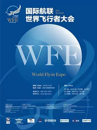 WFE国际航联世界飞行者大会