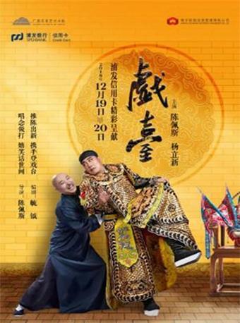 陈佩斯 杨立新喜剧话剧《戏台》南宁站