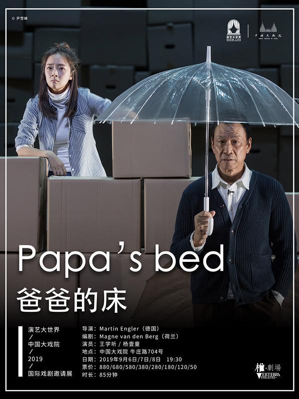 《爸爸的床》