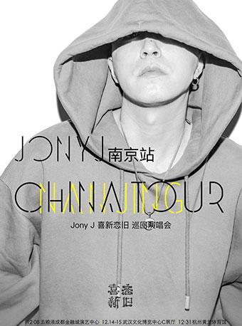 Jony J南京演唱会