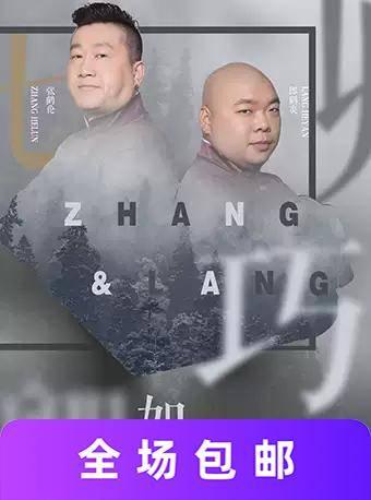 德云社2019張鶴倫 郎鶴炎相聲專場